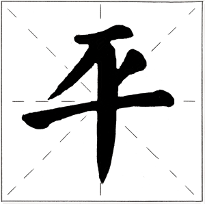 Ping Character (Yan Style)