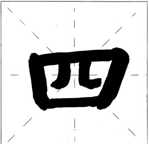 Si Character (Yan Style)